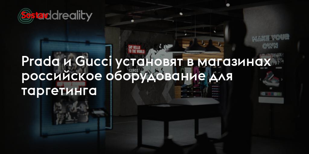 Prada и Gucci установят в магазинах российское оборудование для таргетинга