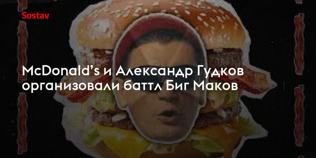McDonald's и Александр Гудков организовали баттл Биг Маков