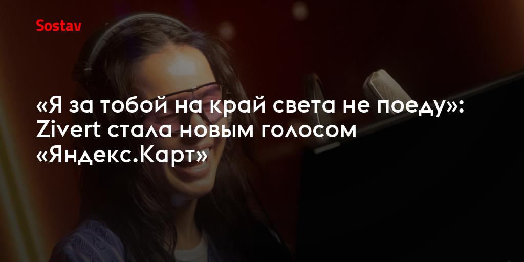 «Я за тобой на край света не поеду»: Zivert стала новым голосом «Яндекс.Карт»