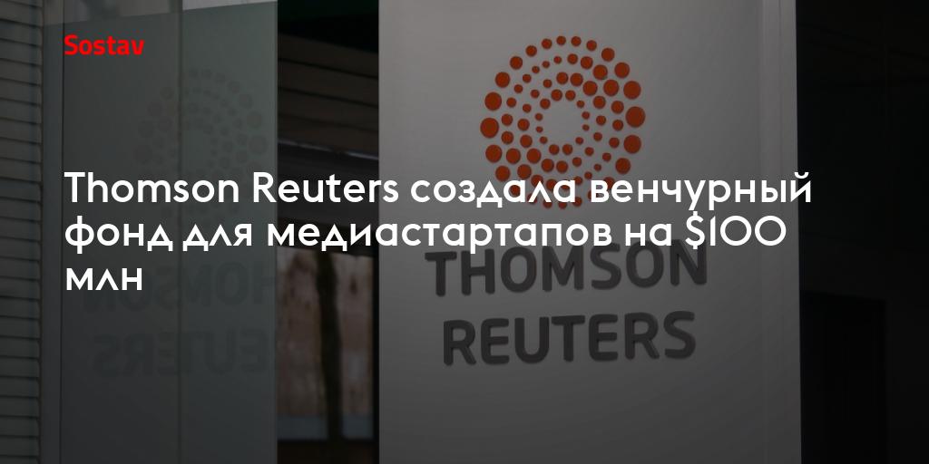 Thomson Reuters создала венчурный фонд для медиастартапов на $100 млн