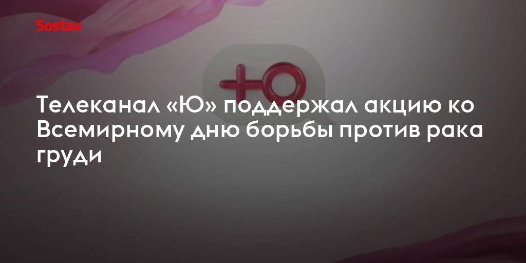 Телеканал «Ю» поддержал акцию к Всемирному дню борьбы против рака груди