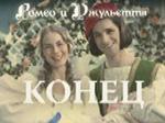 """Ромео и Джульетта (Кофе """"Жокей"""")"""